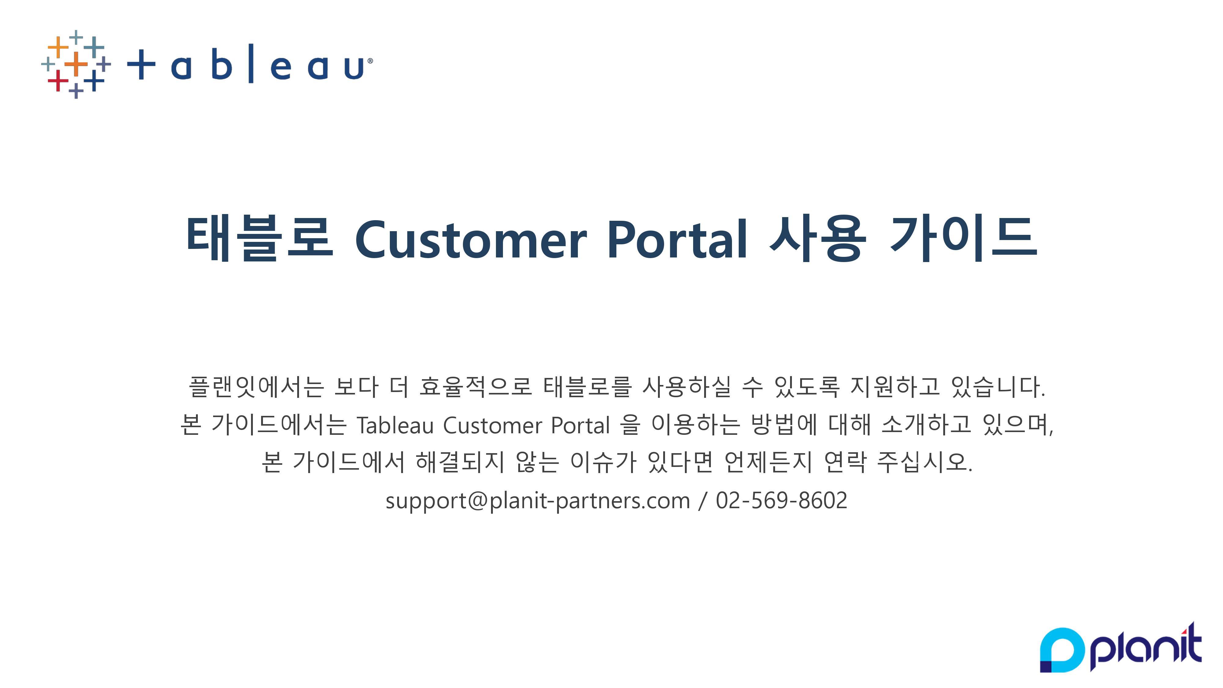태블로 Customer Portal 사용 가이드 - 태블로 골드파트너 | 플랜잇
